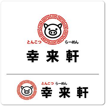 ロゴ ラーメン(とんこつ)